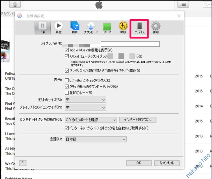 iTunes-device