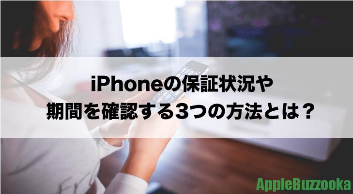 iPhoneの保証状況や期間を確認する3つの方法とは?