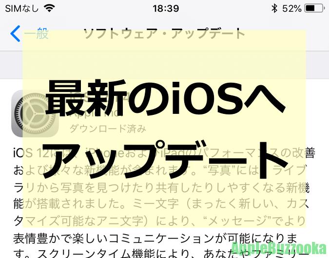 最新のiosへとアップデート