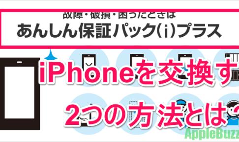 あんしん保証パック iphone 交換