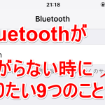 iphone bluetooth 繋がらない