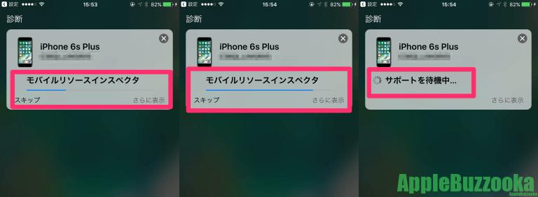 iPhoneのブルートゥース故障診断の画面