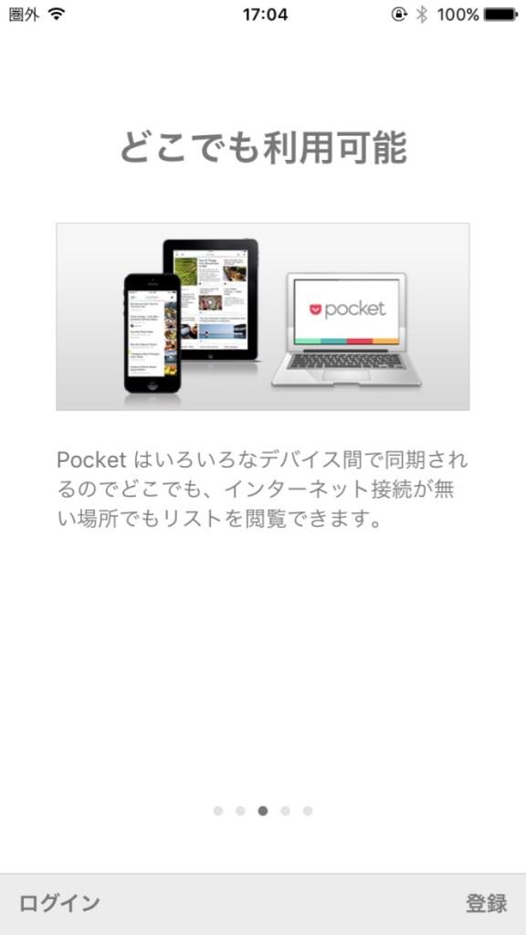 pocket 使い方 iPhone