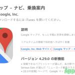 google mapsアプリを使いこなす11の使い方