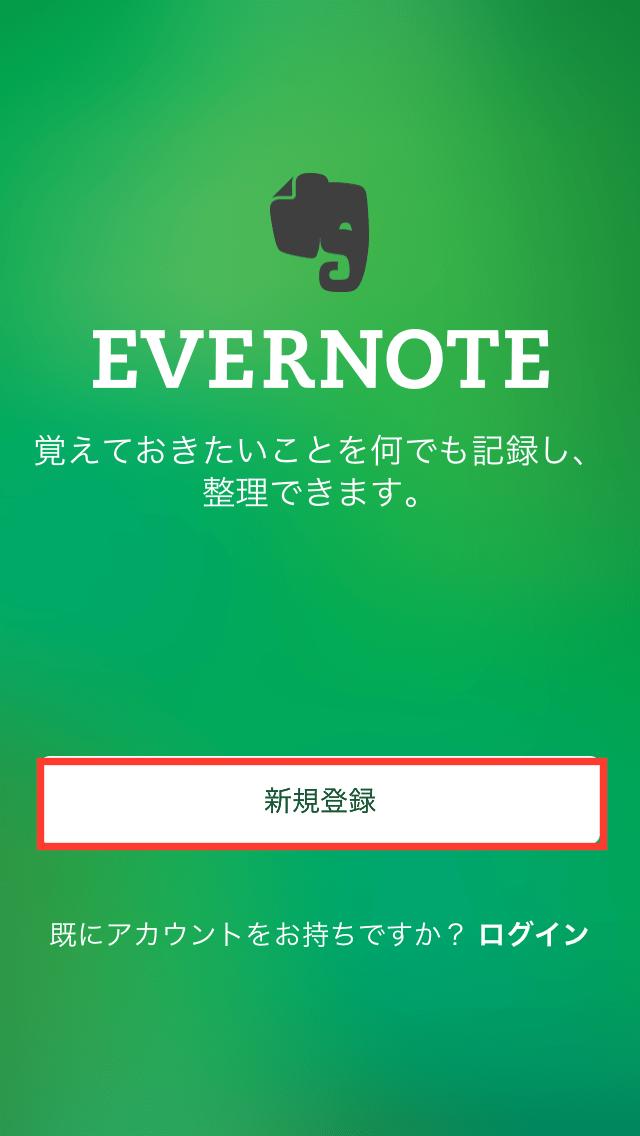 evernote 使い方 iphone