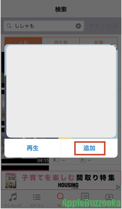 ミュージックストリーム アプリ 使い方