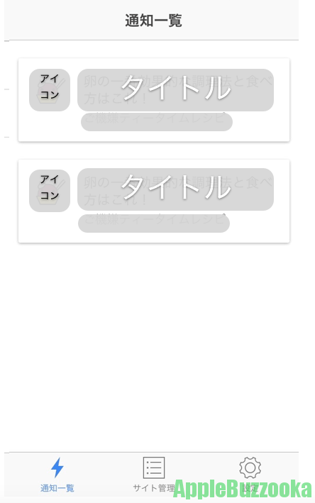 push7 iphone 使い方