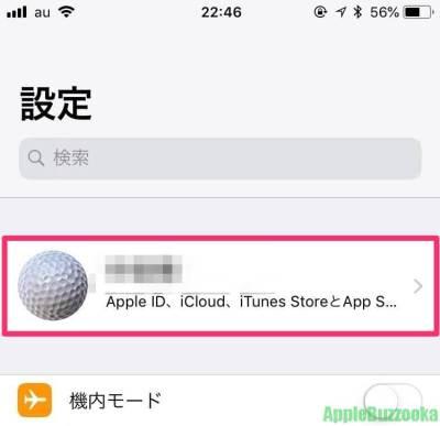 iCloudユーザー名