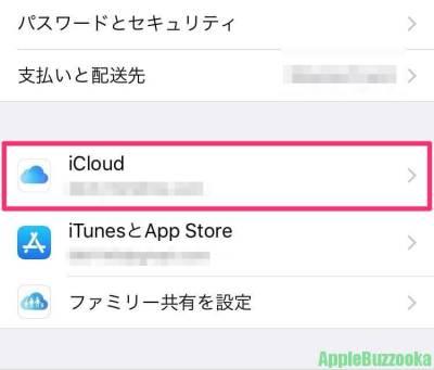 iCloudをタップします