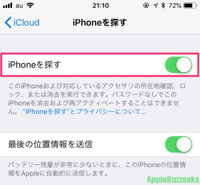 iPhoneを探すオフ