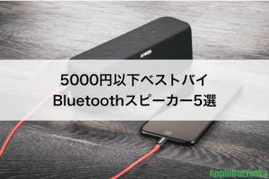 5000円以下ベストバイBluetoothスピーカー5選