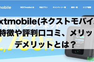 nextmobileの特徴や評判口コミ、メリットデメリットとは?