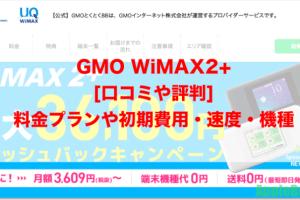 GMO WiMAXの評判口コミ、料金プラン