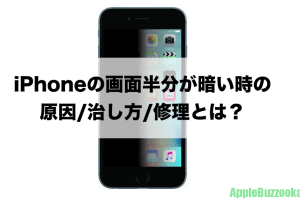 iPhoneの画面半分が暗い時の原因/治し方/修理とは?