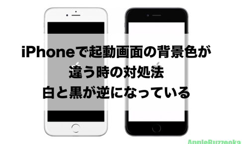 iPhoneの起動画面の背景色が逆になっている