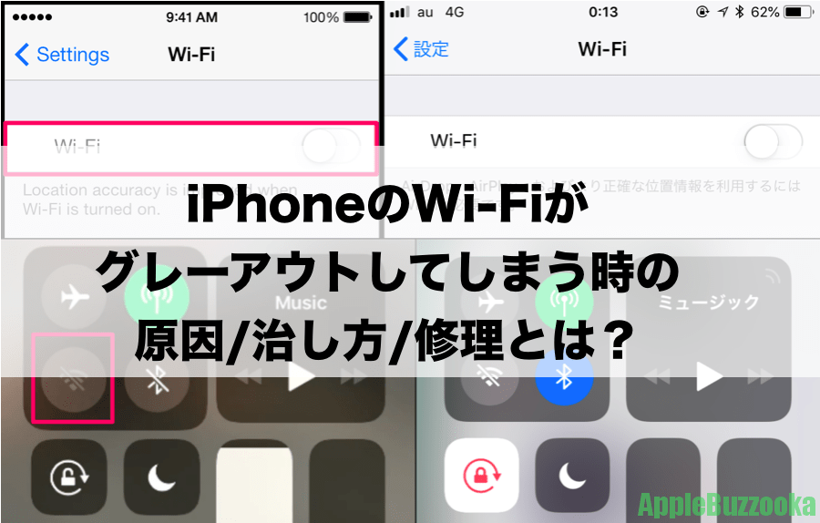 iPhoneのWi-Fiがグレーアウトしてしまう時の原因/治し方/修理とは?