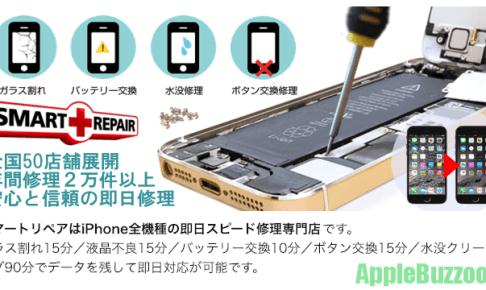 iPhone修理のスマートリペアとは?評判や口コミを調査!