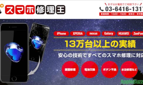 iPhone修理のスマホ修理王とは?評判や口コミを調査!