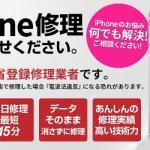 iPhone修理のモバイル修理.jpとは?悪い評判や良い口コミを調査!