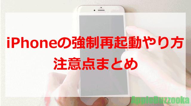 アイフォン8 強制再起動