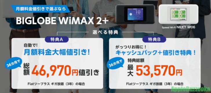 BiglobeWiMAXは口座振替で最安クラス