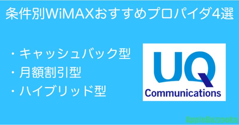 条件別WiMAXおすすめ4選