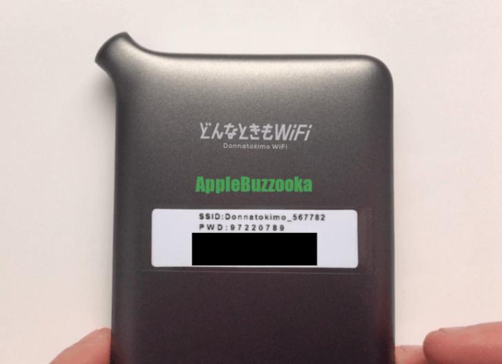 どんなときもWi-Fi背部のSSIDとパスワード