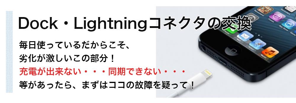 dock・Lightningコネクタの交換