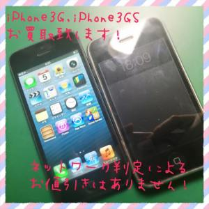 iPhone5 3GS 買取強化中!