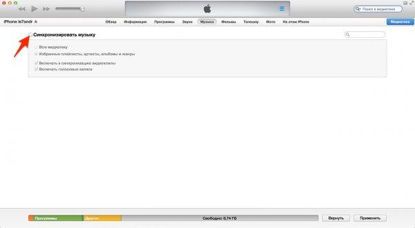 Includeți sincronizarea muzicii cu ustensile și iTunes
