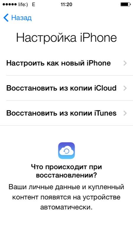 Pagpili ng isang paraan ng pagbawi ng iPhone mula sa backup