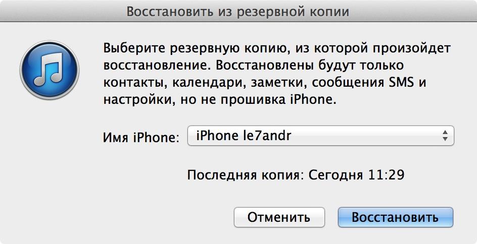 Paano ibalik ang iPhone mula sa iCloud backup at sa iTunes
