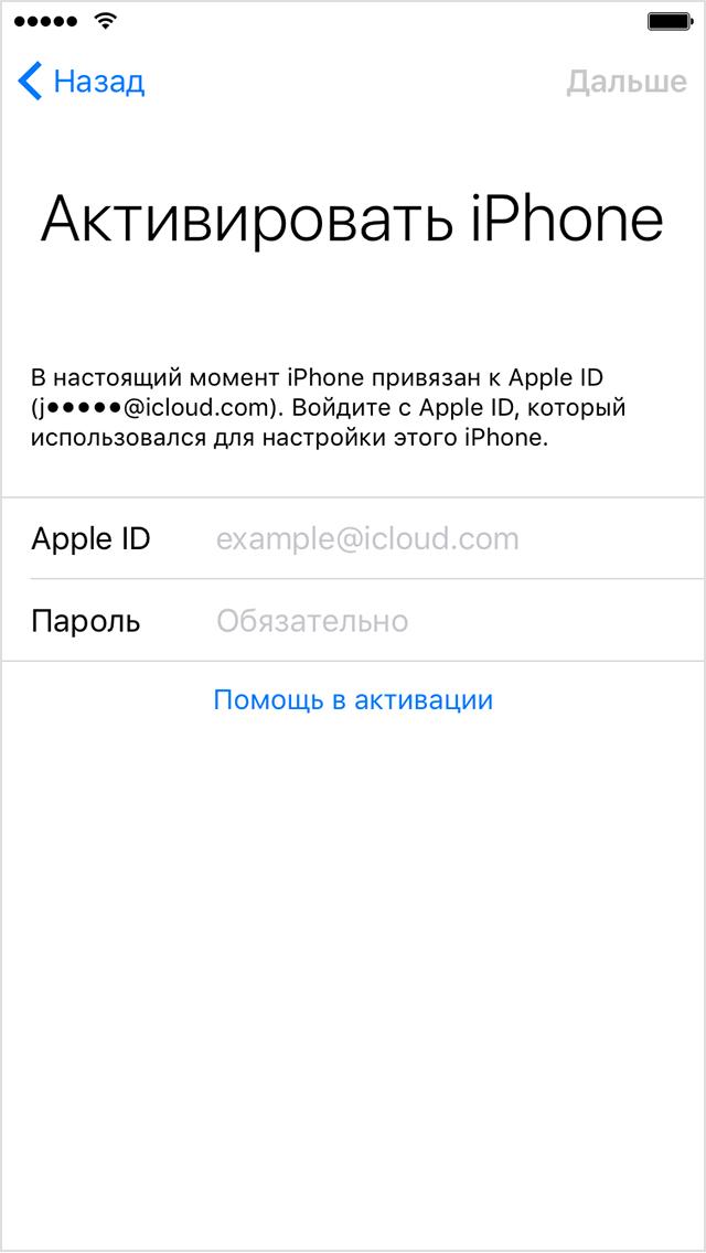 অ্যাক্টিভেশন আইফোন।