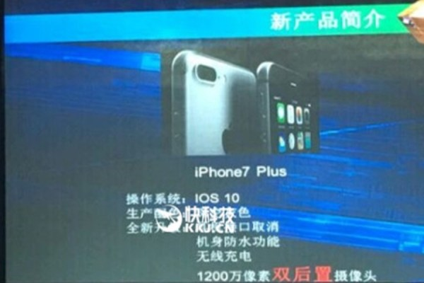 Leaked Pictures of the iPhone 7 - Leaked PowerPoint Slide Photo Revealed Waterproof and Wireless Charging Features