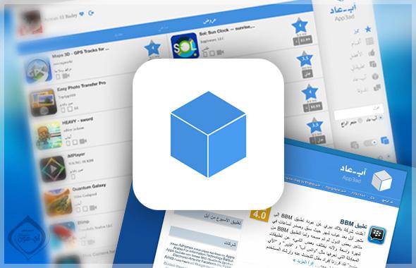 App3ad-Site