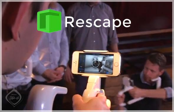 ملحق Rescape