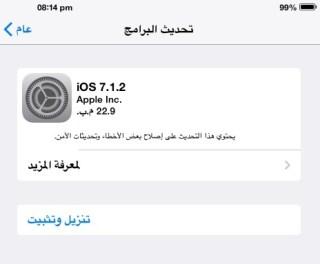 iOS 7.1.2-01