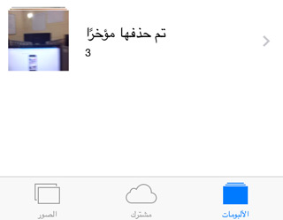 iOS-8-Del-photo