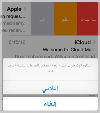 iOS-8-Mail-06