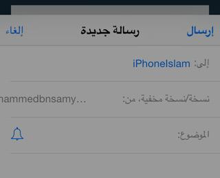 iOS-8-Mail-07