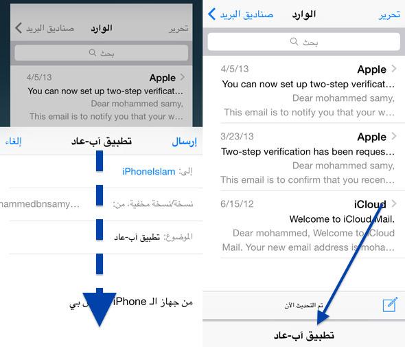 iOS-8-Mail-08