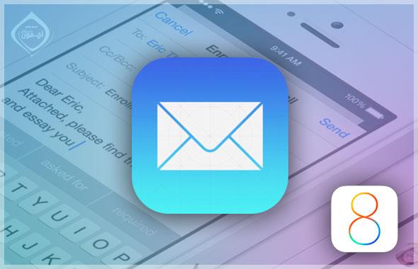 ما الجديد فى تطبيق البريد في نظام iOS 8؟