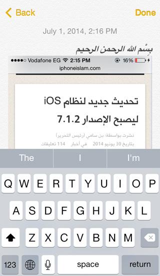 iOS-8-Note