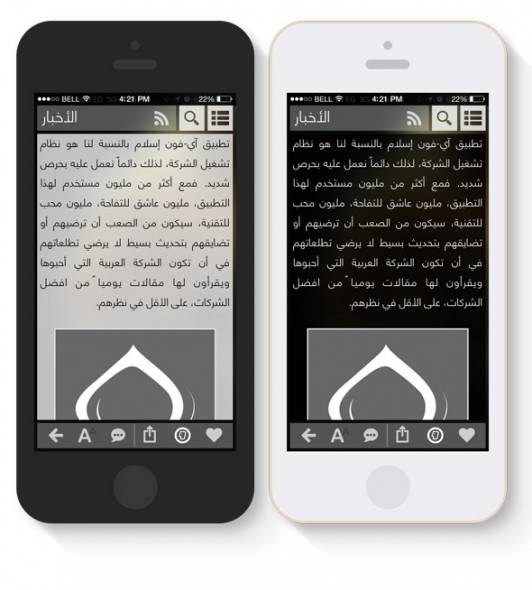 iPhoneIslamApp_Light_Dark