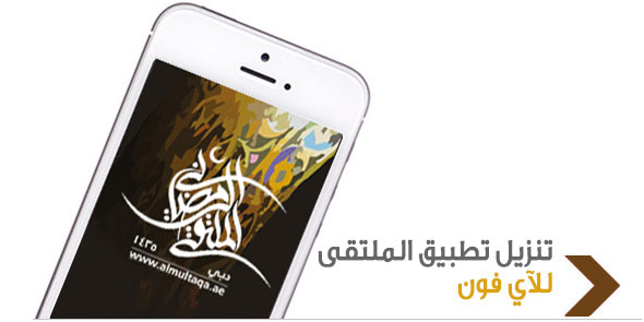 iPhone_AlMultaqa
