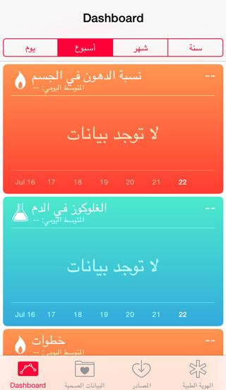 Health-iOS-8