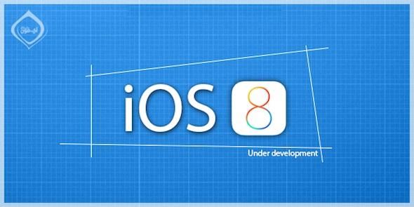 أبل تطلق النسخة التجريبية الرابعة من iOS 8