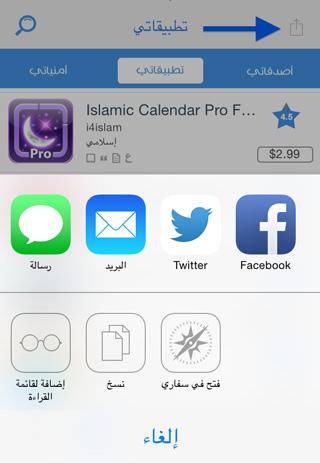 App3ad-List-Share