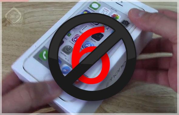 احذر: الآي-فون 6 المقلد الآن في الأسواق