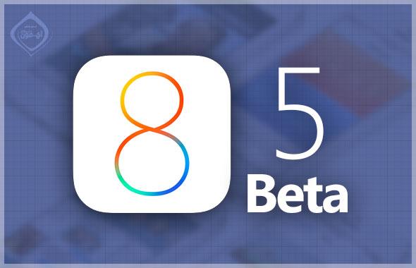 أبل تطلق النسخة التجريبية الخامسة من iOS 8